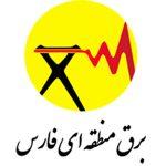 برق منطقه ای استان فارس