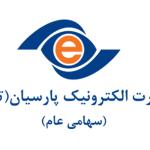 شرکت تحارت الکترونیک پارسیان