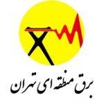 شرکت برق منطقه ای استان تهران