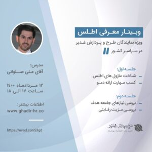 برگزاری وبینار معرفی نرم افزار اطلس