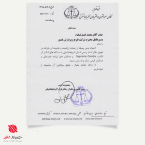 تقدیرنامه کانون سردفتران استان آذربایجان شرقی