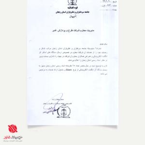 تقدیرنامه کانون سر دفتران استان زنجان