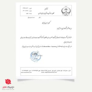 تقدیرنامه کانون سر دفتران استان مازندران