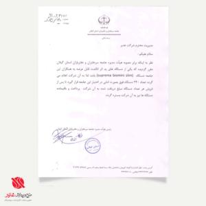 تقدیرنامه کانون سر دفتران استان گیلان