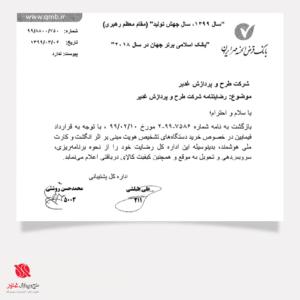رضایت نامه بانک قرض الحسنه مهر ایران