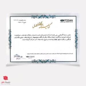 گواهینامه سازگاری اتصال با نرم افزار جامع بانکداری فرانگین شرکت توسن